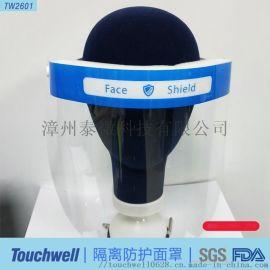 防护面罩医疗用隔离面罩防尘面罩防油烟面罩