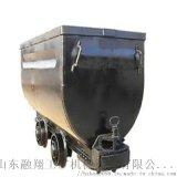 MGC1.7-6固定厢式矿车 巷道运输固定式矿车