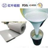 板材發泡矽膠 液體發泡矽膠直銷廠家