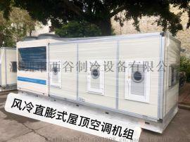 西谷屋顶式防爆空调 特种组合式空调风柜