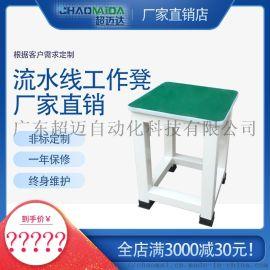 超迈达流水线配套工业凳子承重大工作台PVC凳面