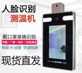 AI智能红外线人脸识别测温仪门禁考勤摄像头写字楼体温检测一体机