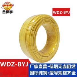 金环宇电线 低烟无卤阻WDZ-BYJ 2.5硬线