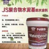 耐博仕游泳池 地下室防水JS聚合物水泥基防水塗料