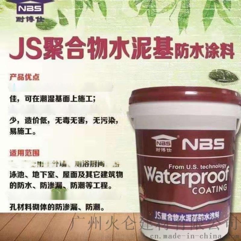 耐博仕游泳池 地下室防水JS聚合物水泥基防水涂料