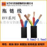 拖链电缆 拖链专用电缆 rvv控制电线 电源线