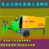 福建莆田液壓溼噴機隧道溼噴機經銷商