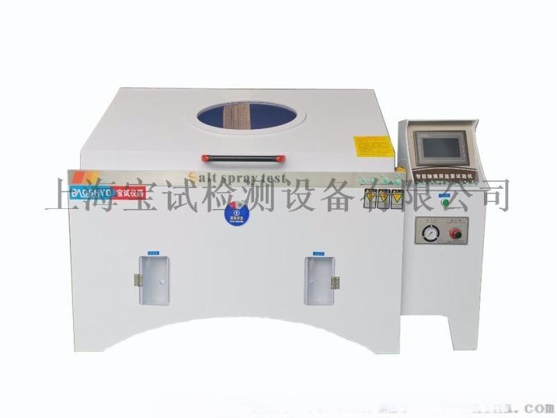 NSS盐雾试验箱,耐腐蚀试验机
