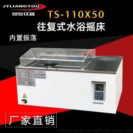 TS-110X50恒温水浴摇床往复式振荡器精密便捷