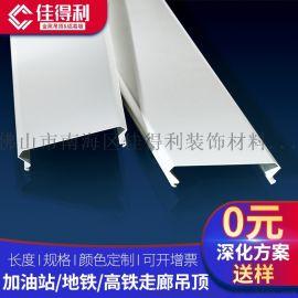 直销  过道铝条扣板吊顶A级防火铝条扣 可定制