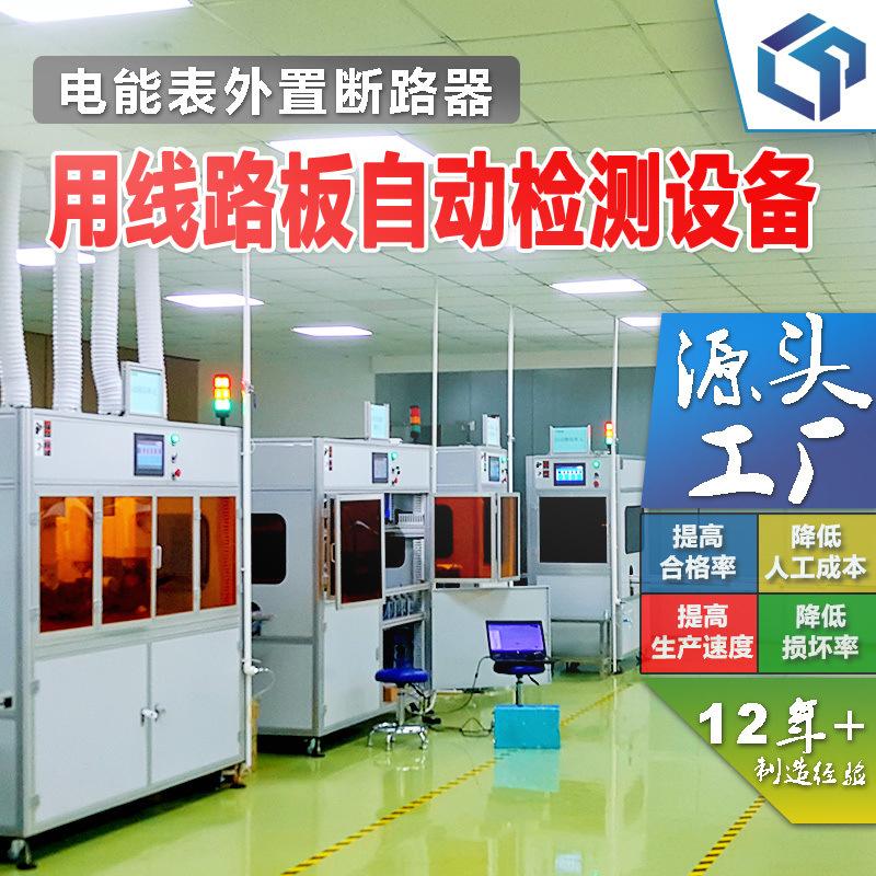 奔龙自动化电能表外置断路器自动化生产线