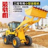 装载机 煤矿用3吨装载机 小型建筑挖沙装载机厂家