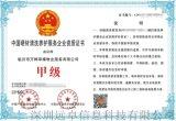 硬材清洗养护资质认证
