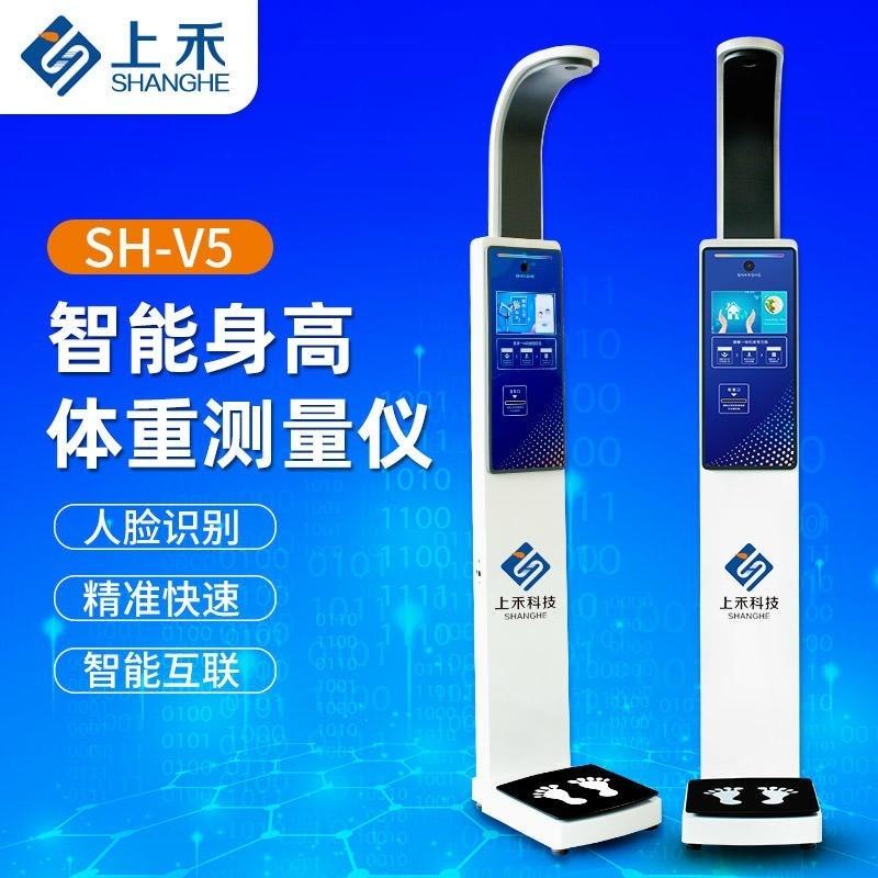 健康一體機身高體重測量儀上禾SH-v5