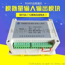 力创模拟量测量模块12路电压或电流采集模块