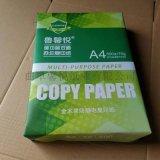 鲁馨悦a4纸70克办公打印纸 高白复印纸厂家直销