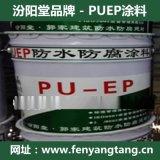 PU/EP耐磨防塵地坪塗料、EP·PU聚合工業地坪