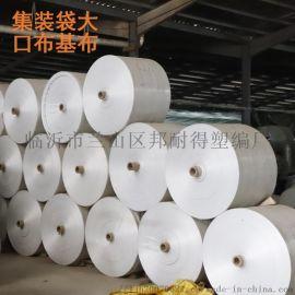 集装袋封口布亮白色45单开集装袋群口