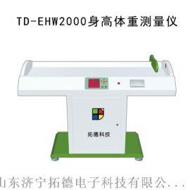 拓德TD-EHW2000婴幼儿身高体重测量仪