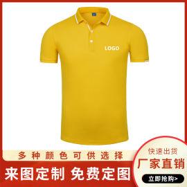 定製Polo衫短袖工作服印logo圖案情侶t恤印圖刺繡印字文化廣告衫