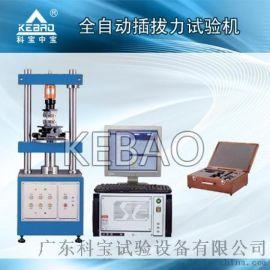 插拔力试验机 连接器插拔力试验 全自动插拔力试验机
