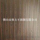 裝飾不鏽鋼鍍銅板 別墅裝飾牆面板 大堂裝飾鍍銅板