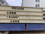 安徽宣城100t数字地磅带打印机厂家直销——正道