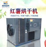 红薯干烘干机 农副产品干燥设备 热泵烘干机