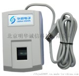 华视CV-100F身份证指纹采集器