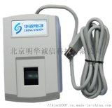 華視CV-100F身份證指紋採集器