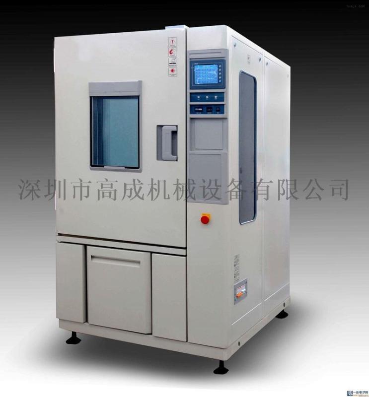深圳高成GC-1100C恒温恒湿试验箱报价现货供应