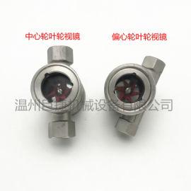 不锈钢水流指示器叶轮视镜 蒸汽高温监流器 观察器