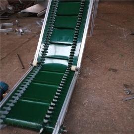 节能传送机 裙边挡板输送带价格 LJXY 皮带输送