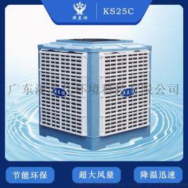 广东澳兰仕蒸发式冷风机KS25C