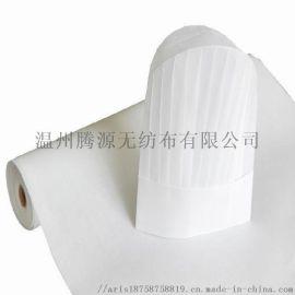 工厂直销浸渍无纺布厨师帽用无纺布
