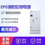 eps-2.2kw 消防应急照明 三相eps电源