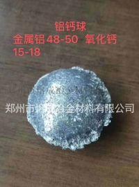 河南郑州厂家供应炼钢冶金用铝**球