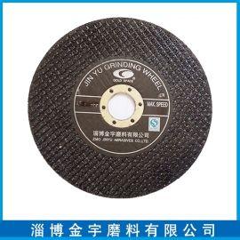 金宇普通金属切割片150x2.5x22mm