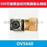 OV5640攝像頭模組500萬像素