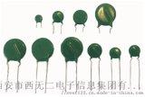 西無二青竹通用型壓敏電阻14D