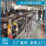 自動煎蛋設備,不鏽鋼煎蛋機,全自動煎蛋機器
