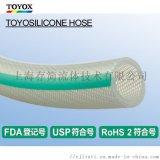 TOYOX(東洋克斯)食品矽膠管 TSI