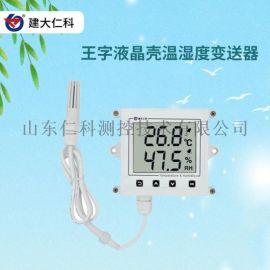 液晶温湿度传感器厂家