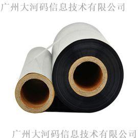 0混合基碳打印碳带110x30带黑色条码打印铜版纸