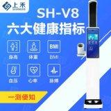 上禾SH-V8身高體重血壓心率一體機 自動測量