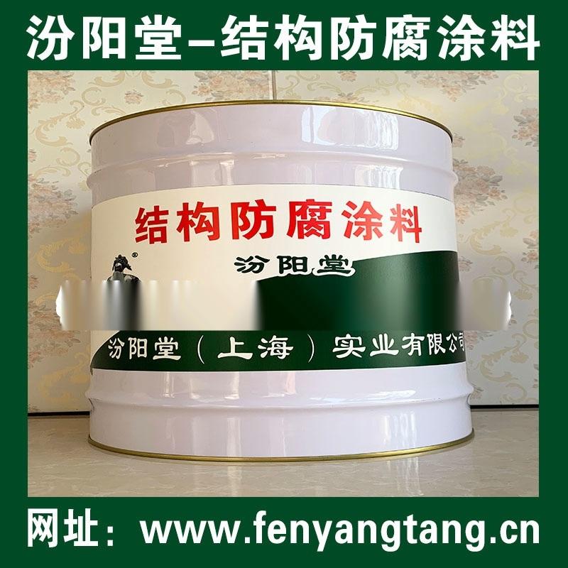 供應、結構防腐塗料、結構防腐材料
