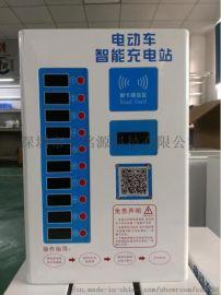 深圳10路扫码电单车充电桩