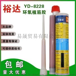 裕达环氧型植筋胶钢筋加固锚固剂胶树脂胶360ml
