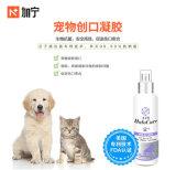 空氣淨化, 寵物創口凝膠-加寧室內空氣淨化服務商
