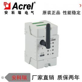 ADW400-D10-3S一路二次接入环保监测模块